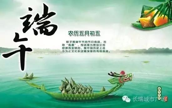 招募:端午节,长瑞城市广场龙舟diy !