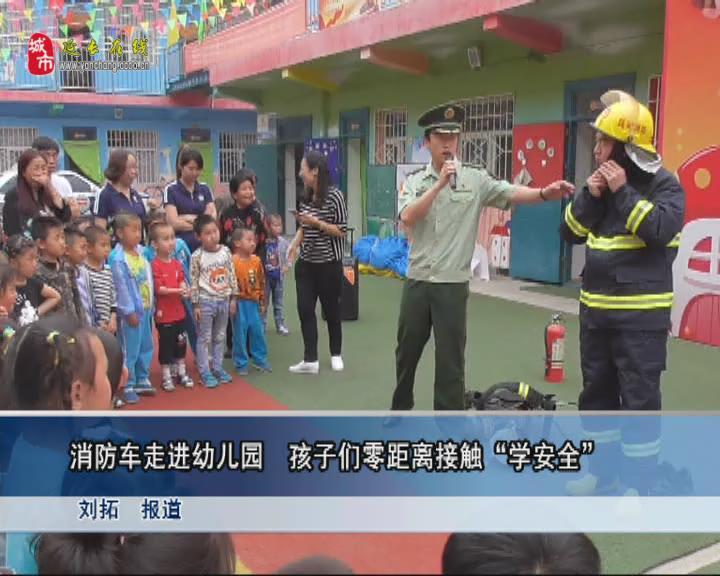 """消防车走进幼儿园 孩子们零距离接触""""学安全"""""""