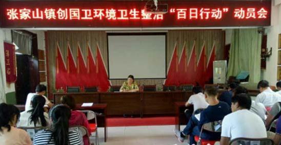 """吴堡张家山镇召开创国卫综合环境整治""""百日行动""""动员会图片"""