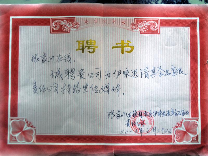伊味思和张家川在线达成战略宣传合作协议
