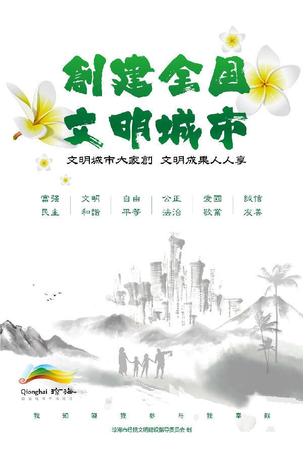 广州市创建全国文明城市宣传海报
