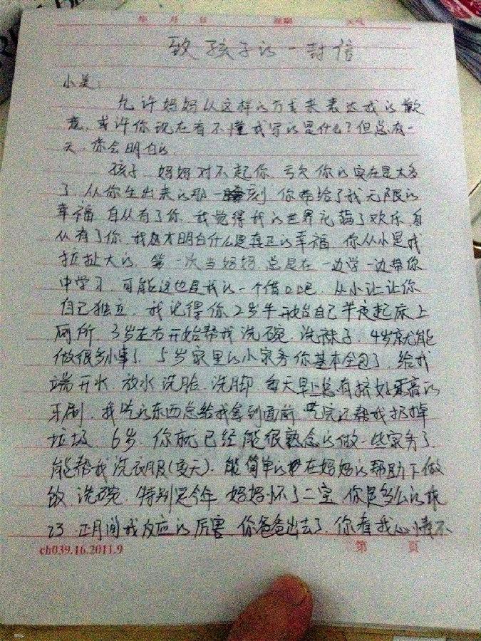 给孩子的一封信,一位合江母亲真情独白
