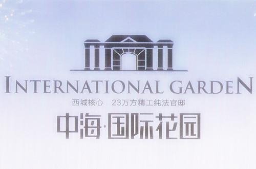 中海・国际花园