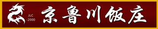 京鲁川饭庄