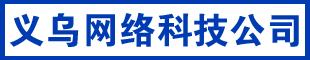 义乌网络科技公司