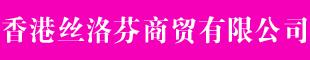 香港丝洛芬商贸有限公司义乌分公司