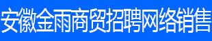安徽金雨商贸有限公司