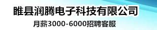 睢县润腾科技电子有限公司
