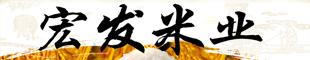 凤冈县宏发米业有限公司