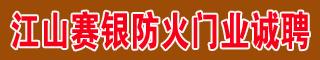 江山��y防火�T�I有限公司