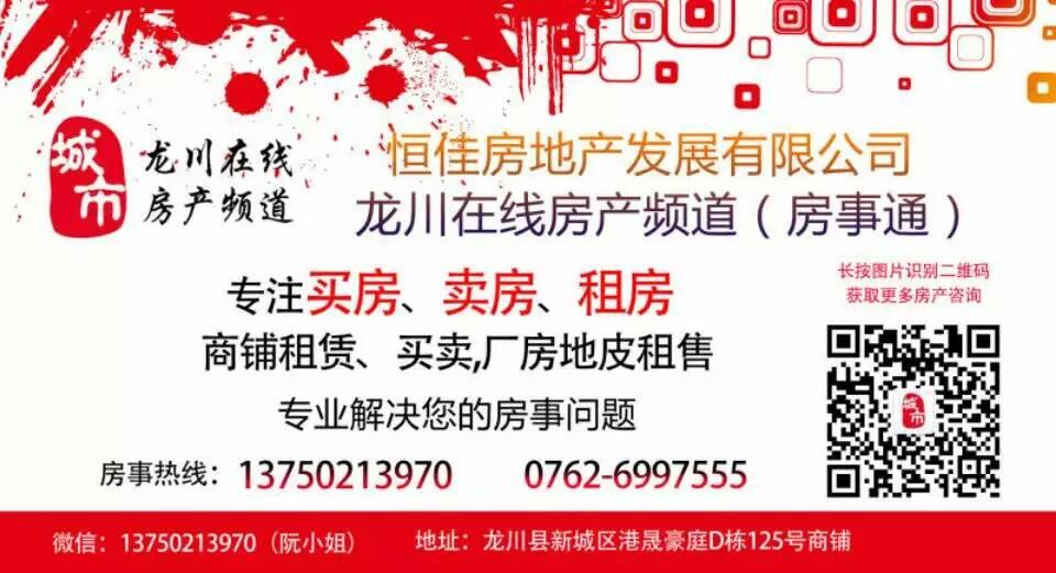 """恒佳房地产-注册免费送白菜金网站在线房产频道 """"房事通"""""""