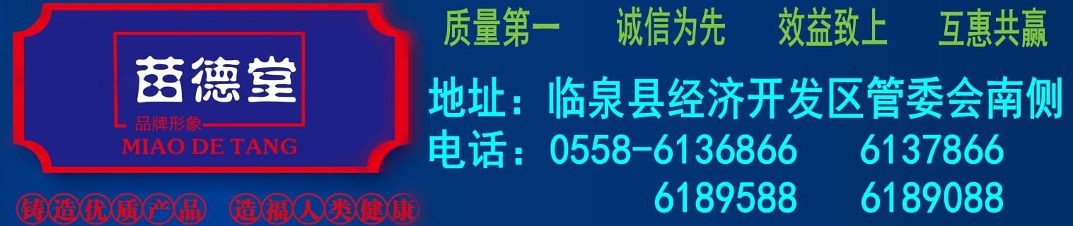 安徽苗德堂��I有限公司