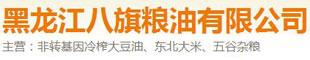 黑龙江八旗粮油有限公司