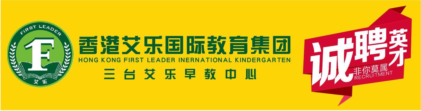 【三台县艾乐国际幼儿园招聘信息|三台名企招聘】-三