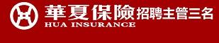 华夏人寿保险股份有限公司德阳中心支公司