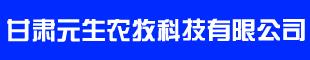 甘肃元生农牧科技有限公司