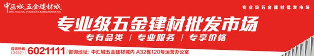 中汇城 国际五金建材城
