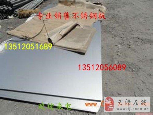 南昌304不锈钢板价格厂家