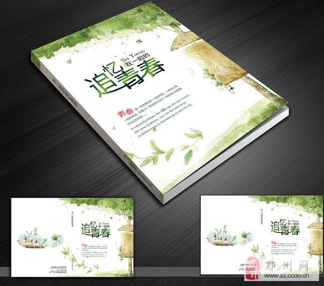 中学毕业纪念册设计制作