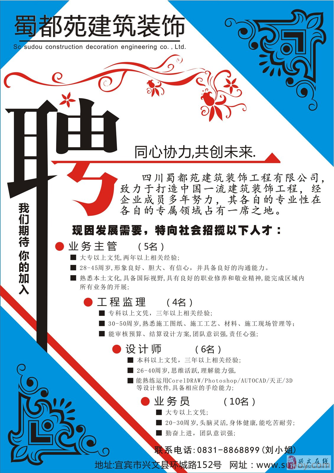 四川蜀都苑建筑装饰公司招聘:设计师工程监理,业务