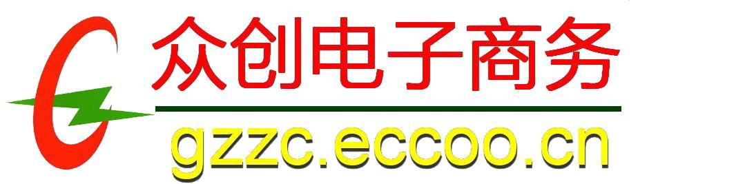 岑巩县众创电子商务服务有限公司