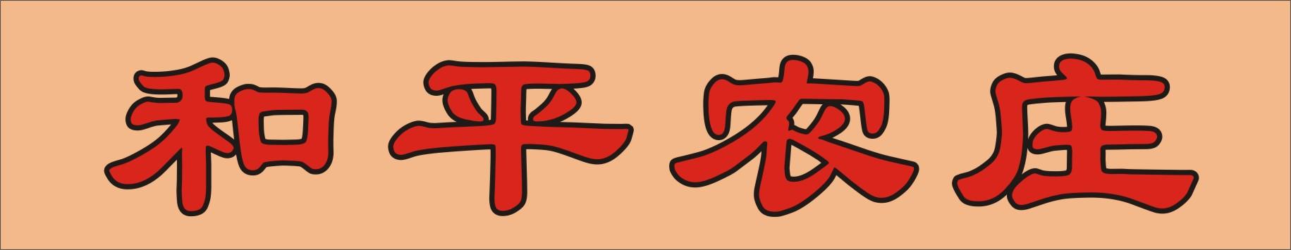 武汉和平农业公社有限公司