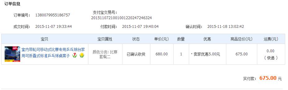 出售二手乒乓球桌,九成新
