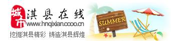淇县微生活网络科技有限公司