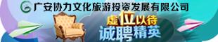 广安金土地科技有限公司