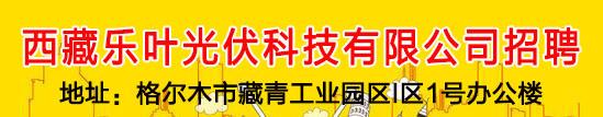 西藏乐叶光伏科技有限公司