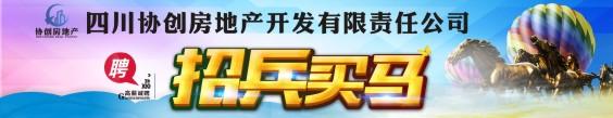 四川协创房地产开发有限责任公司