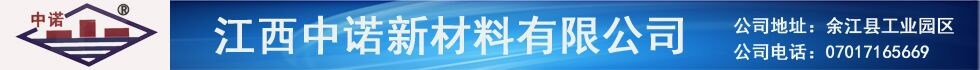 江西中诺新材料股份有限公司