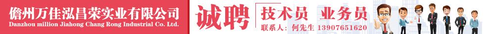 儋州万佳泓实业有限公司