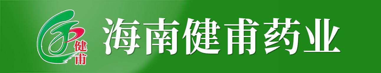 海南健甫药业有限公司