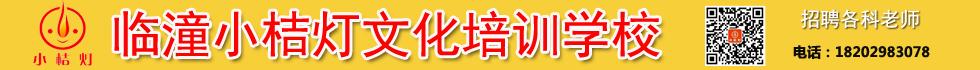 临潼小桔灯文化培训学校