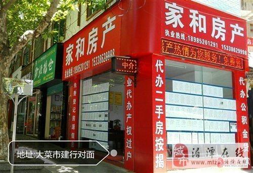 (055)新大街农行旁(刘二妈米皮)130万元