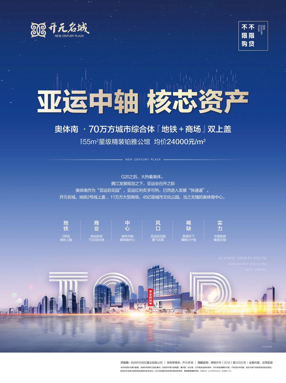 蕭山開元名城項目介紹竟然如此火爆,真實情況在這里?