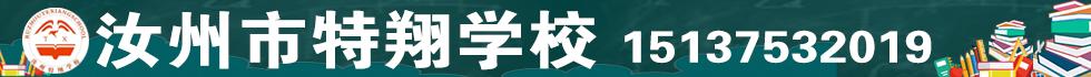 澳门星际注册网站=266166.com市特翔学校