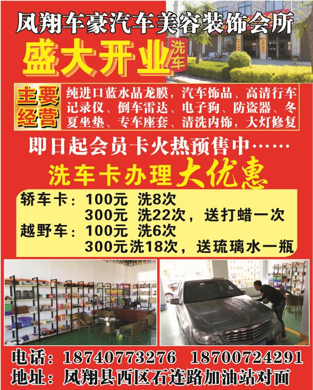 凤翔车豪汽车美容盛大开业啦,洗车卡大优惠!