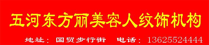 美高梅注册东方丽人美容纹饰机构免费公开课,名额抢定中!