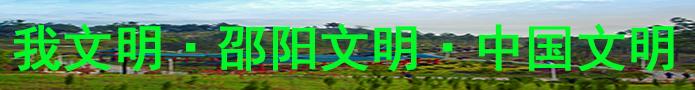 我文明・邵阳文明・中国文明