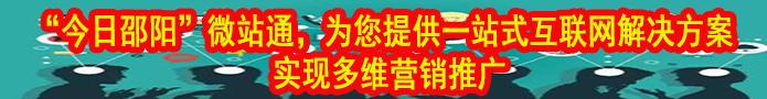 """""""今日邵阳""""微站通,为您提供一站式互联网解决方案        实现多维营销推广"""