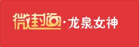 成都市龙泉驿区微信女神评选