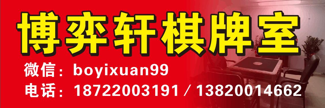 博艺轩棋牌室