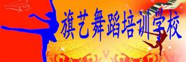 旗艺舞蹈培训学校