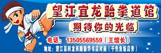 望江宜龙跆拳道馆