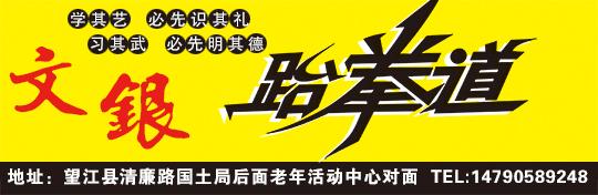 望江文银跆拳道馆