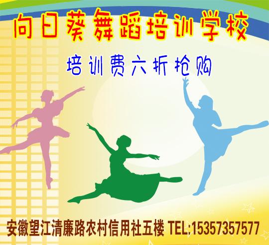 向日葵舞蹈培训中心
