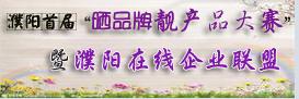 """濮阳首届""""晒品牌靓产品""""大赛"""