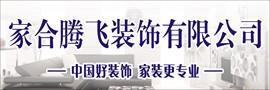 四川家合腾飞装饰有限公司广汉分公司